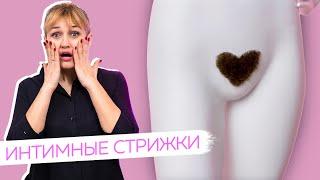 Интимные стрижки в зоне бикини НОВЫЙ ТРЕНД Яна Осадчая