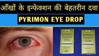pyrimon eye drops full review II आँखों के इन्फेक्शन की बेहतरीन दवा II