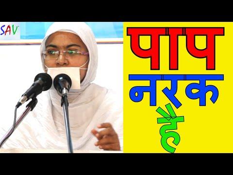 Paap Narak hai - Arpita ji M..S /Jain Guru  Pravachan /Episode 5 - SAV Excslusive