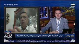 وزير البترول الأسبق يوضح تفاصيل اكتشاف حقل الغاز الجديد في المياه المصرية