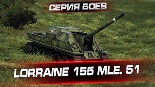 Серия боёв на Lorraine 155 mle. 51 - Быстрый, но не простой