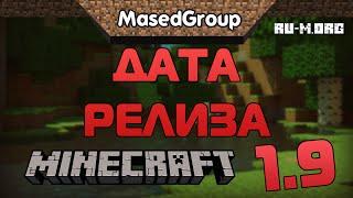 Дата релиза Minecraft 1.9