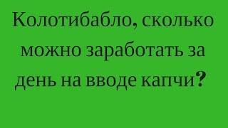 Заработок на вводе капчи RuCaptcha 500 рублей в день