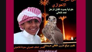 غناء احوازي-علوانية بصوت الفنان الراحل احمد كنعاني