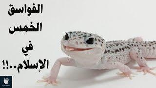 هل تعلم ما هي الحيوانات التي امرنا الإسلام من التخلص منها مباشرة عند رؤيتها؟؟