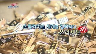 [성공다큐-정상에 서다] 40회 : 손톱깎이로 세계를 …