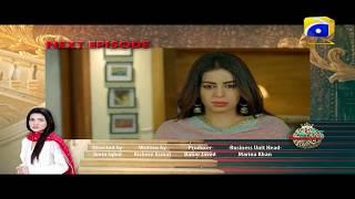 Mannat - Episode 12 Teaser | HAR PAL GEO