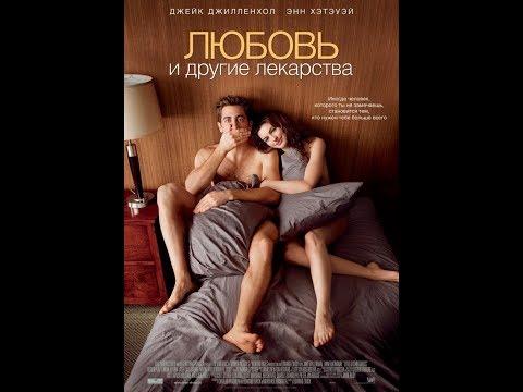 Любовь и другие лекарства (2010)