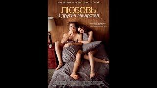 Любовь и другие лекарства (2010)...