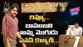 Agnathavasi Movie Genuine Review and Rating || Pawan Kalyan || Anu Emmanuel || YOYO Cine Talkies