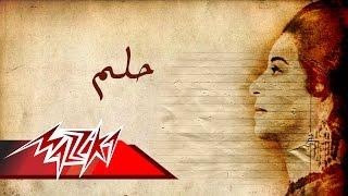 El Helm - Umm Kulthum الحلم - ام كلثوم