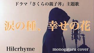 【フル歌詞付き】 涙の種、幸せの花 (ドラマ『さくらの親子丼』主題歌) - Hilcrhyme (monogataru cover)