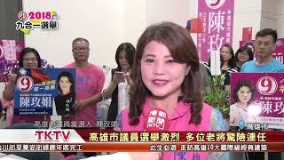 1071124【港都新聞】高雄市議員選舉激烈 多位老將驚險連任