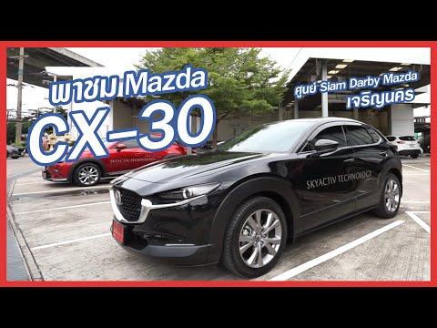 พาชม Mazda CX-30 ค่าตัว 9.89 -1.19 ล้าน กับ ไซม์ ดาร์บี้ มาสด้า สาขาเจริญนคร