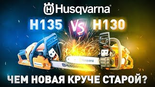 не покупай пока не посмотришь! Обзор бензопилы Husqvarna 130 14' X-TORQ