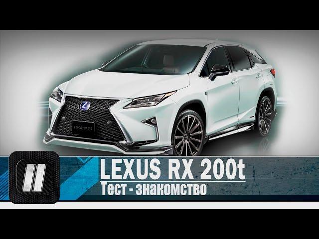 """Lexus RX 200t - 2016. """"2 Лошадиные силы""""."""