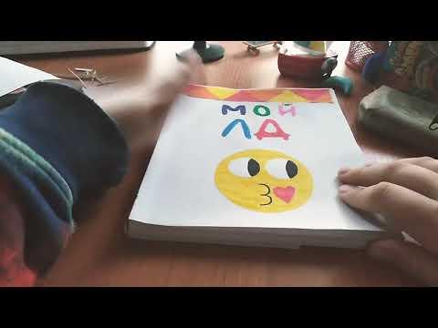 Мой ЛД   Как сделать толстую тетрадь из тонких