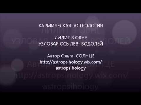 КАРМИЧЕСКАЯ АСТРОЛОГИЯ Лилит в Овне. Узловая ось Лев- Водолей