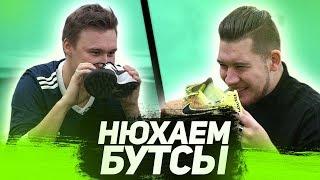 САМЫЕ ВОНЮЧИЕ БУТСЫ // ft. Герман, Федос, Ромарой, Сибскана