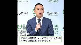 渋谷区×日本財団 ソーシャルイノベーション【渋谷コミュニティニュース】