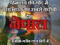 हिमालय की गोद में बसा भारत का सबसे करीबी देश नेपाल //Facts About NEPAL in hindi