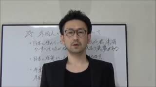 行政書士蛯原友浩法務事務所HP http://visa-shinsei-sapporo.com/ 無料...