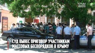 Суд приговорил участников массовых беспорядков в Крыму