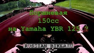 Поршневая 150сс на Yamaha YBR 125 ? Тюнинг(, 2016-07-01T07:00:01.000Z)