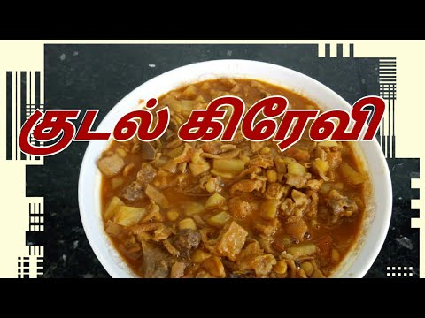 GOAT INTESTINE GRAVY Recipe in tamil. Traditional style kudal gravy..