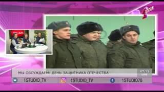 """Программа """"Первая студия"""". Эфир от 22.02.18: День защитника Отечества"""
