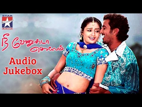Nee Venunda Chellam Tamil Movie | Audio Jukebox | Jithan Ramesh | Gajala | Star Music India