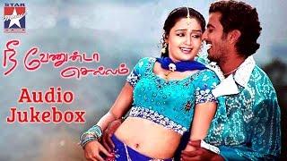 Nee Venunda Chellam Tamil Movie   Audio Jukebox   Jithan Ramesh   Gajala   Star Music India