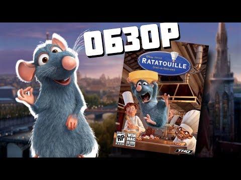 ОБЗОР Ratatouille: The Video Game (PC)