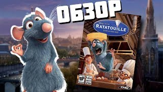 ОБЗОР Ratatouille: The Video Game (PC)