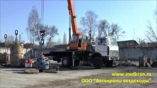 Статические испытания автокрана Клинцы КС-35719-5-02 16т на шасси МАЗ (4х2)(Предлагаем к поставке автокран
