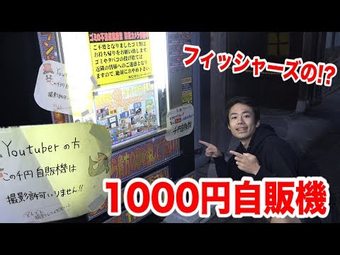 1000円自販機にフィッシャーズマークが描かれたものを発見した!?