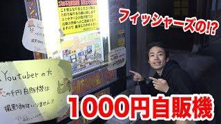 1000円自販機にフィッシャーズマークが描かれたものを発見した!? thumbnail
