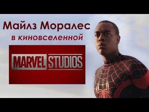 Майлз Моралес в киновселенной MARVEL / Spider-Verse (Miles Morales)