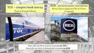 Урок #93: Лексика! Французские реалии и наши эквиваленты. Учим актуальные аналоги. Французский язык