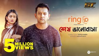 Shesh Bhalobasha | শেষ ভালোবাসা | Tahsan | Tanjin Tisha | Bangla New Natok 2019