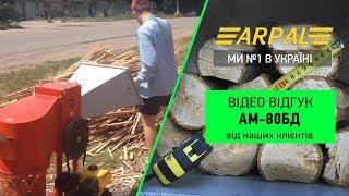 Испытания измельчителя АМ 80 на сухой дубовой рейке