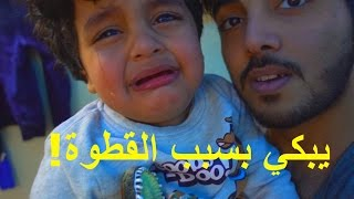 أخوي يبكي بسبب قطوة!