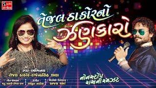 Gujarati Garba Dj Mix Tejal Thakor No Zankaro Nonstop Navratri Live 2017