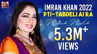 vuclip Mehak Malik - PTI - Tabdeli Ai Ra - New Video - Zafar Production Official