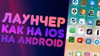 Лаунчер как на iOS 13 на Android