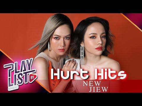 【รวมเพลง】NEW JIEW : HURT HITS | คนเจ้าน้ำตา, ไม่รัก...ไม่ต้อง, ถ้าฉันได้กลับไป