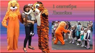 Мой учитель стал тигром! 1 сентября. Линейка в музыкальной школе 1 г.Ставрополя