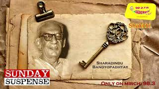 Sunday Suspense | Shakkhi | সাক্ষী | Sharadindu Bandyopadhyay | Mirchi Bangla