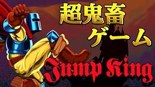 【4人実況】難しすぎると話題のジャンプしかできない鬼畜ゲーム『 Jump King 』