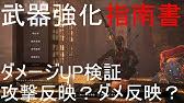 2 反映 仁王 ダメージ